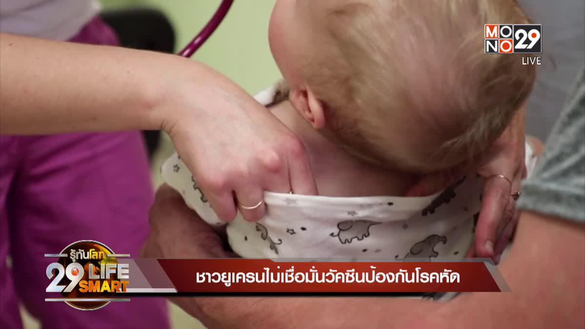 29 LifeSmart : GOOD HEALTH ชาวยูเครนไม่เชื่อมั่นวัคซีนป้องกันโรคหัด