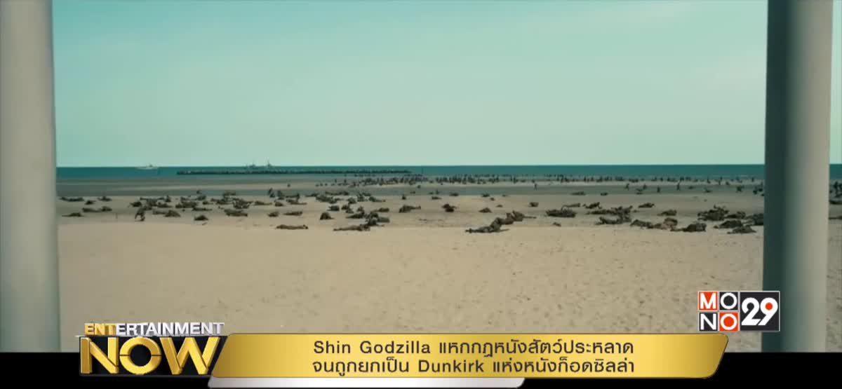 Shin Godzilla แหกกฎหนังสัตว์ประหลาดจนถูกยกเป็น Dunkirk แห่งหนังก็อดซิลล่า