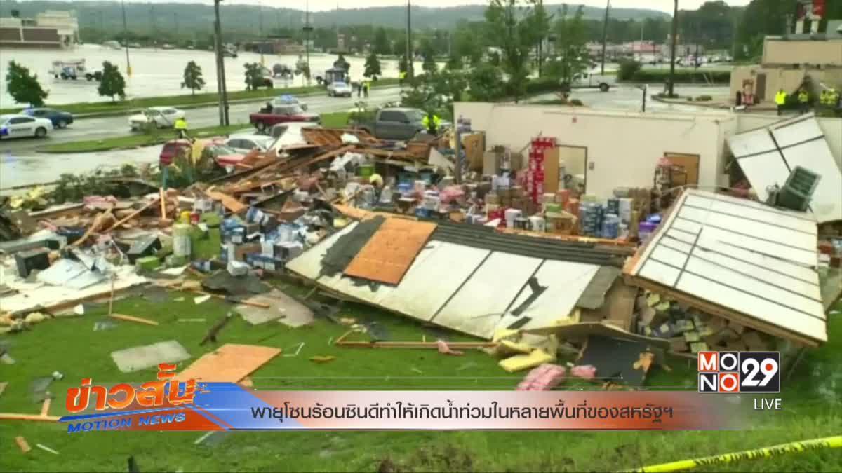 พายุโซนร้อนซินดีทำให้เกิดน้ำท่วมในหลายพื้นที่ของสหรัฐฯ