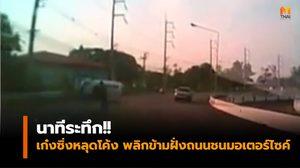 นาทีระทึก!! เก๋งซิ่งหลุดโค้ง พลิกข้ามฝั่งถนนชนมอเตอร์ไซค์