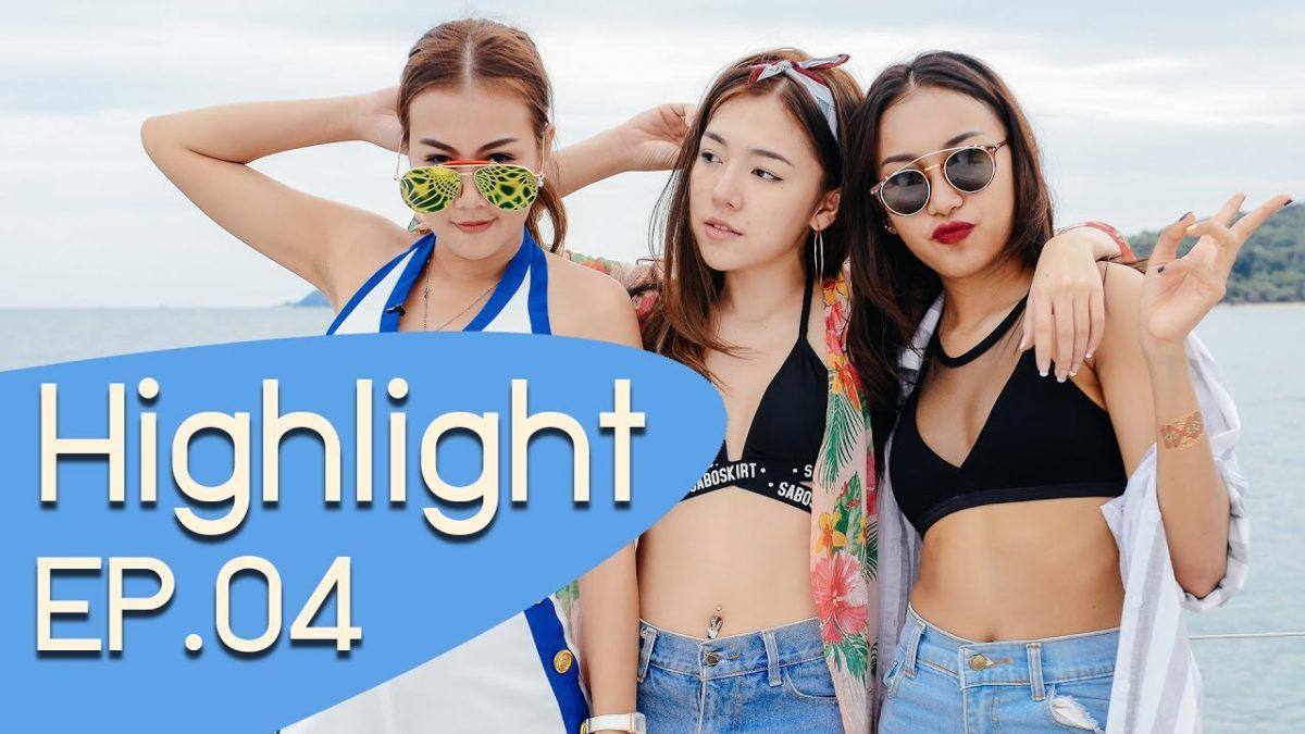 รัก..ที่ไม่ชัดเจน l Highlight - Take Me Out Reality S.2 EP.04(12 มี.ค. 60)