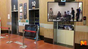 ระทึก! ลิฟท์ห้างดังชลบุรี ขัดข้องรูดตกจากชั้น 4 บาดเจ็บ 14 ราย