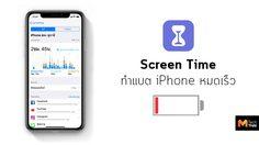 ผู้ใช้ iPhone โวย!! Screen Time ใน iOS 12 ทำแบตเตอรี่หมดเร็ว