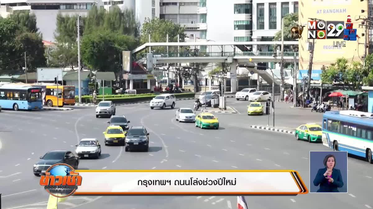 กรุงเทพฯ ถนนโล่งช่วงปีใหม่