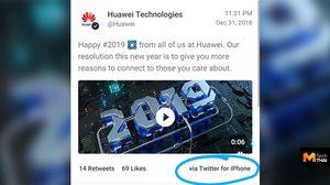 Huawei ลงโทษพนักงาน หลังทวิตข้อความผ่าน iPhone พร้อมลดเงินเดือน 23,000 บาท และ ลดตำแหน่ง 1 ขั้น
