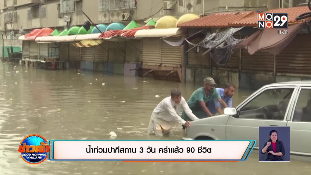 น้ำท่วมปากีสถาน 3 วัน คร่าแล้ว 90 ชีวิต