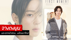 จางดงยุน ปักหมุดประเทศไทยจัดงานแฟนมีตติ้ง 1 กุมภาพันธ์ปีหน้า