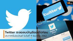 Twitter ชะลอลบบัญชีที่ไม่ใช้งานนานกว่า 6 เดือนออก เริ่ม 11 ธันวาคม เป็นต้นไป