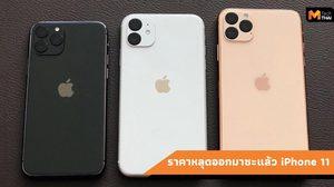 ราคาหลุด!!! iPhone 11 ทั้ง 3 รุ่น เปิดราคาก่อนเปิดตัวไม่อีกกี่ชั่วโมง