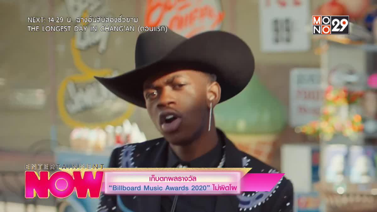 """เก็บตกผลรางวัล """"Billboard Music Awards 2020"""" ไม่ผิดโผ"""