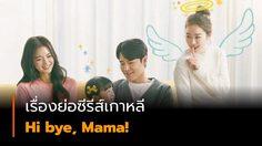 เรื่องย่อซีรีส์เกาหลี Hi Bye Mama