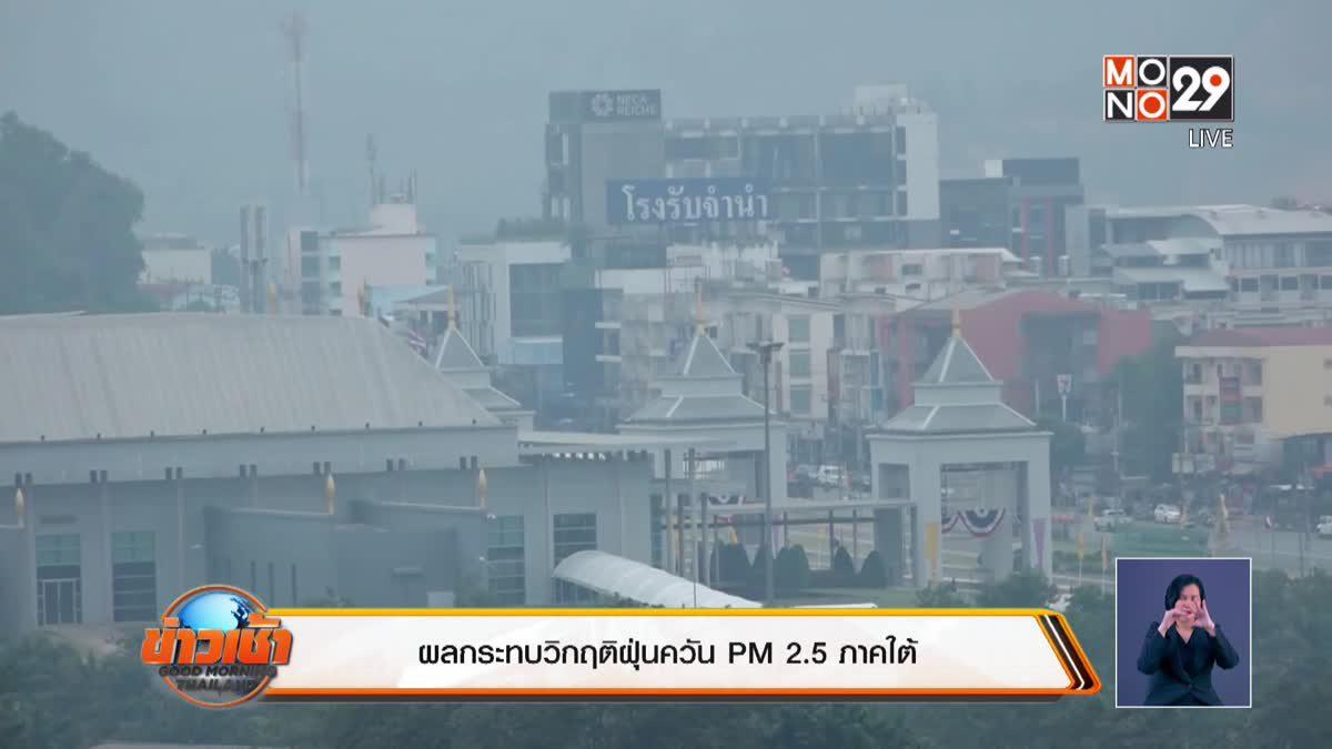 ผลกระทบวิกฤติฝุ่นควัน PM 2.5 ภาคใต้