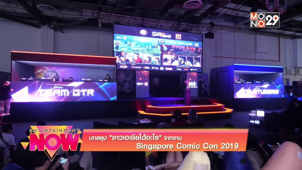 """บทสรุป """"ชาวเอเชียได้อะไร"""" จากงาน Singapore Comic Con 2019"""