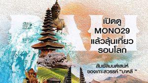 """""""ช่อง MONO29"""" ชวนเที่ยวฟรี! สัมผัสมนต์เสน่ห์แห่งเกาะบาหลี"""
