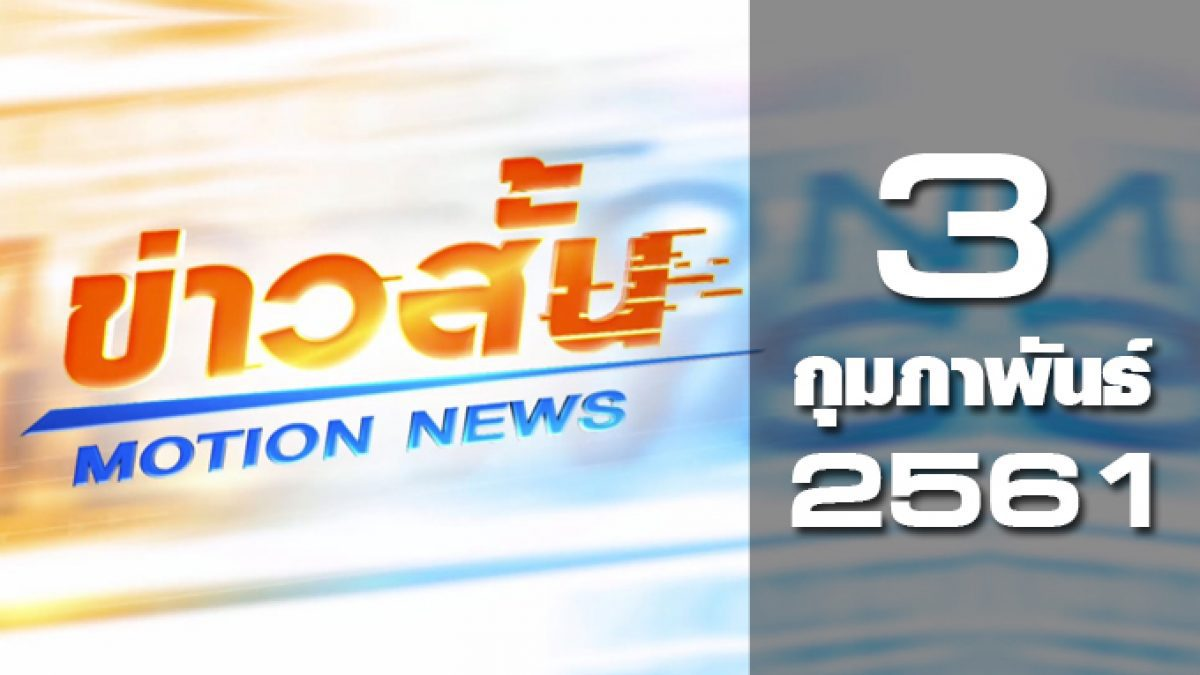 ข่าวสั้น Motion News Break 2 03-02-61
