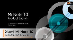 Xiaomi Mi Note 10 จะเปิดตัวในวันที่ 6 พฤศจิกายนนี้