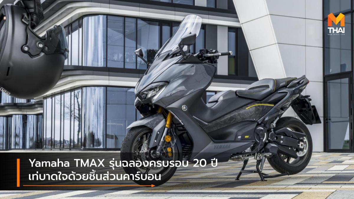 Yamaha TMAX รุ่นฉลองครบรอบ 20 ปี เท่บาดใจด้วยชิ้นส่วนคาร์บอน