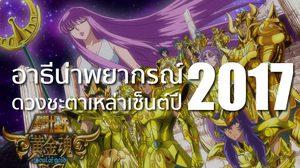 Saint Seiya จัดให้ อาธีน่าพยากรณ์ดวงชะตาปี 2017 ขอให้เหล่าเซ็นต์โชคดี