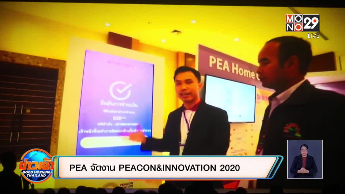 PEA จัดงาน PEACON&INNOVATION 2020