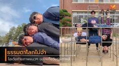 ธรรมดาโลกไม่จำ ไอเดียถ่ายภาพแนวๆ ของแก๊งวัยรุ่นเกาหลี