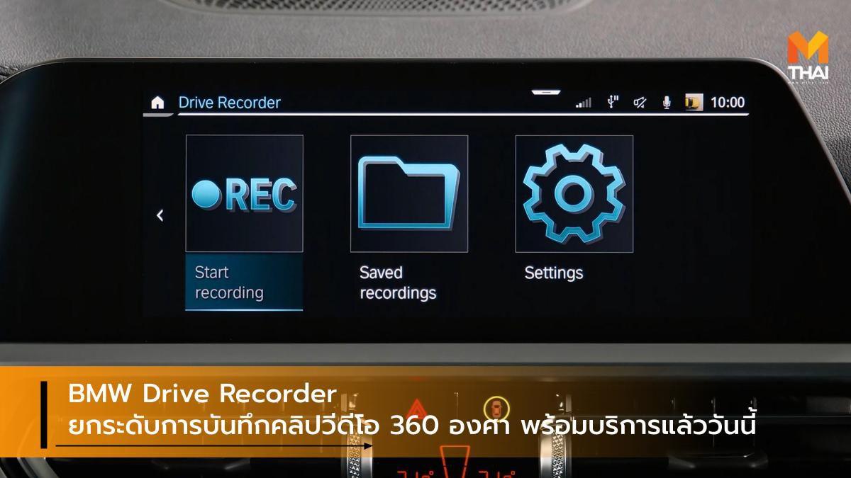 BMW Drive Recorder ยกระดับการบันทึกคลิปวีดีโอ 360 องศา พร้อมบริการแล้ววันนี้