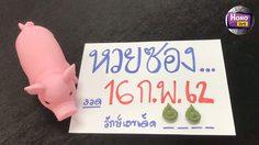 หวยซอง งวดวันที่ 16 ก.พ. 62 รวมเลขเด็ด จากหลายสำนักดัง มาให้รวยไปด้วยกัน