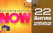 Entertainment Now Break 1 22-08-62
