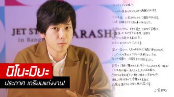 นิโนะมิยะ คาซึนาริ สมาชิกของวง อาราชิ คนแรกที่จะสละโสด!