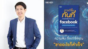 ซีเอ็ด ชวนเพื่อนนักอ่านมาพบคุณวินเนอร์ เจ้าของหนังสือ ขายดีขึ้นทันทีด้วยเทคนิคง่ายๆบน Facebook