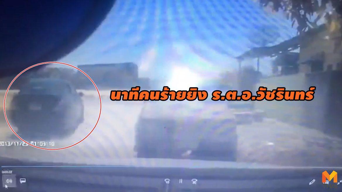 เปิดคลิป!! กล้องหน้ารถของ ร.ต.อ.วัชรินทร์ ถูกคนร้ายตามประกบยิง