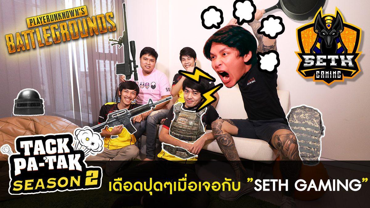 แทคพาแตก ซีซั่น2 ตอนที่5 บุกห้องซ้อม Seth Gaming ทีมเซราะกราวดิจิตอล!