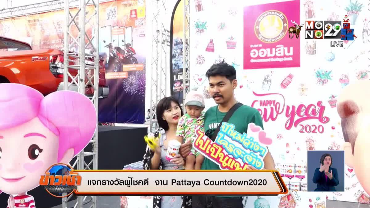 แจกรางวัลผู้โชคดี งาน Pattaya Countdown 2020
