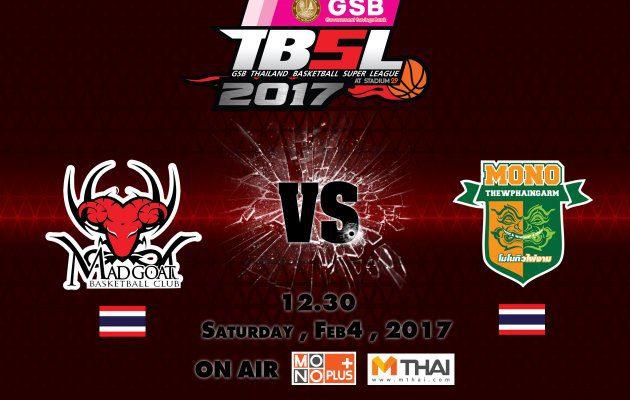 ไฮไลท์ การแข่งขันบาสเกตบอล GSB TBSL2017 Madgoat VS  Mono Thew  4/02/60