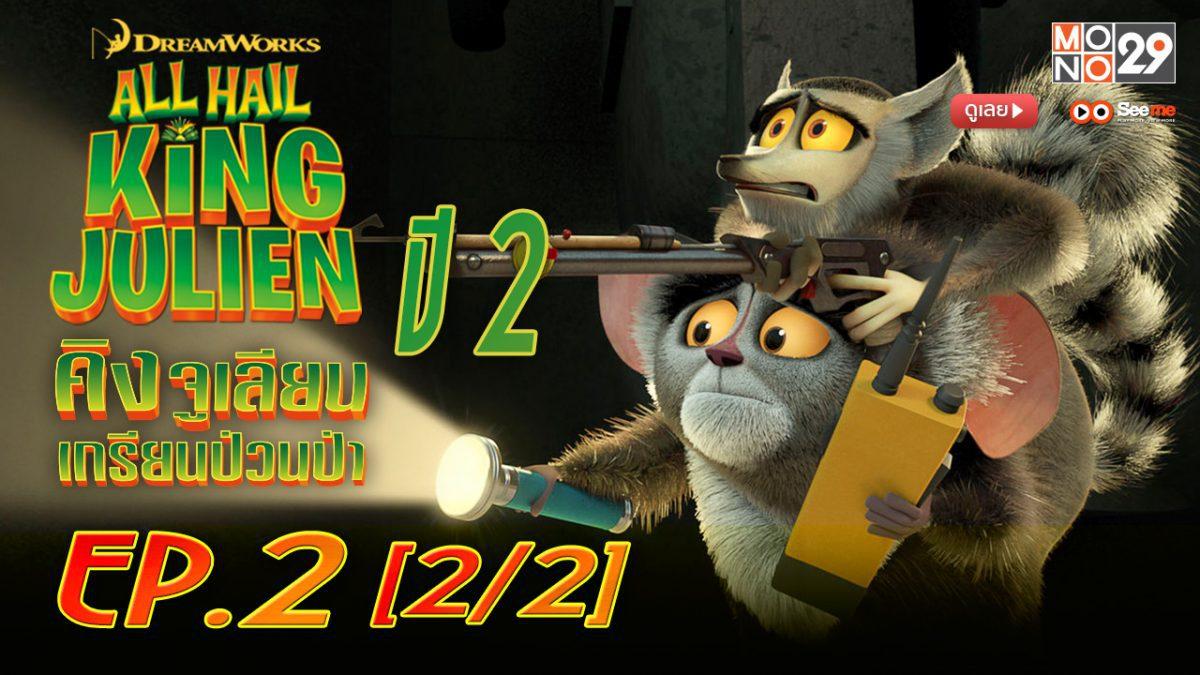 All Hail King Julien คิงจูเลียน เกรียนป่วนป่า ปี 2 EP.2 [2/2]