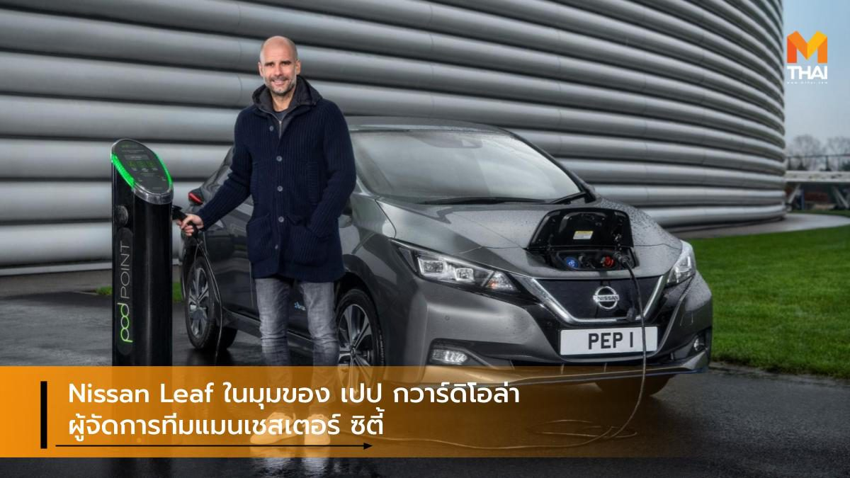 Nissan Leaf ในมุมของ เปป กวาร์ดิโอล่า ผู้จัดการทีมแมนเชสเตอร์ ซิตี้