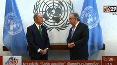 """UN แต่งตั้ง """"ไมเคิล บลูมเบิร์ก"""" เป็นทูตด้านภูมิอากาศโลก"""