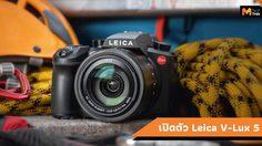 Leica เปิดตัว V-Lux 5 กล้อง Compact Super zoom ตัวล่าสุด