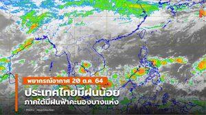 พยากรณ์อากาศ – 20 ต.ค. ไทยมีฝนน้อย / ใต้มีฝนฟ้าคะนอง