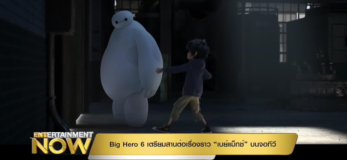 """Big Hero 6 เตรียมสานต่อเรื่องราว """"เบย์แม็กซ์"""" บนจอทีวี"""