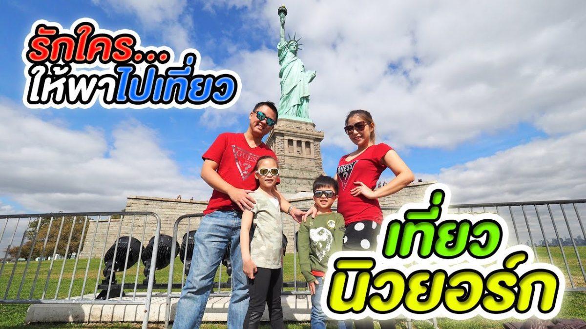 รักใคร ให้พาไปเที่ยว [44] ตอน เที่ยวนิวยอร์ก