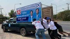 'เพื่อไทย' ช่วยเข็นรถหาเสียง 'ประชาธิปัตย์' จอดเสียข้างทาง แม้คนละพรรค แต่คนไทยด้วยกัน
