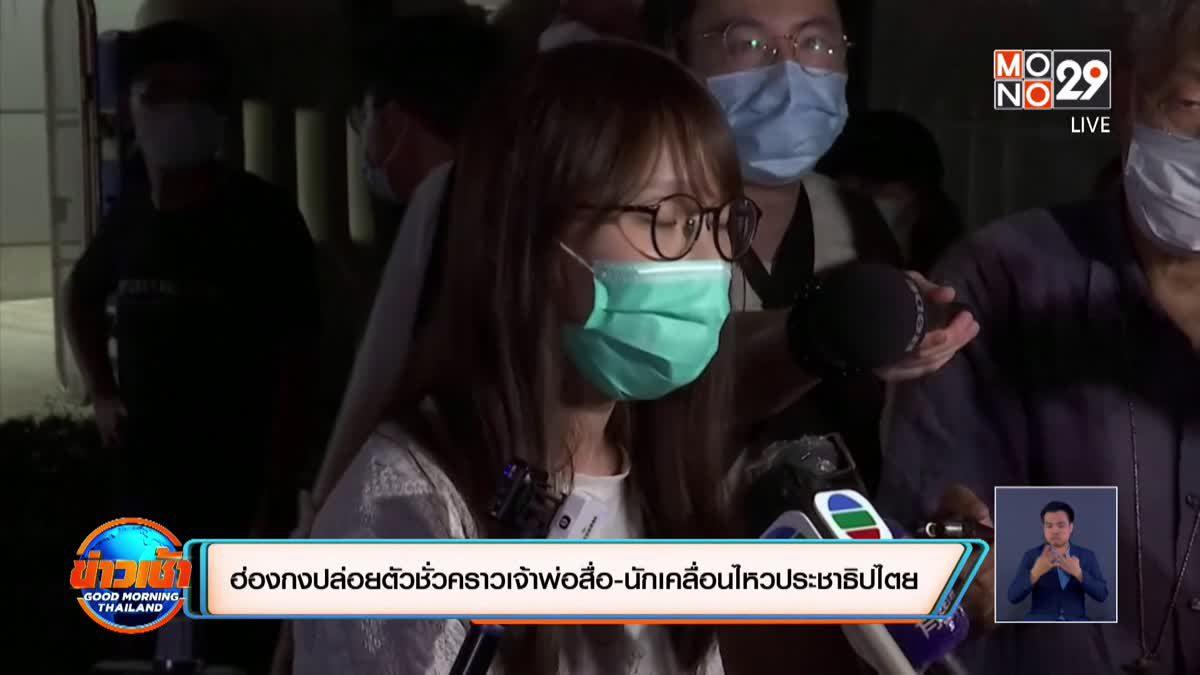ฮ่องกงปล่อยตัวชั่วคราวเจ้าพ่อสื่อ - นักเคลื่อนไหวประชาธิปไตย