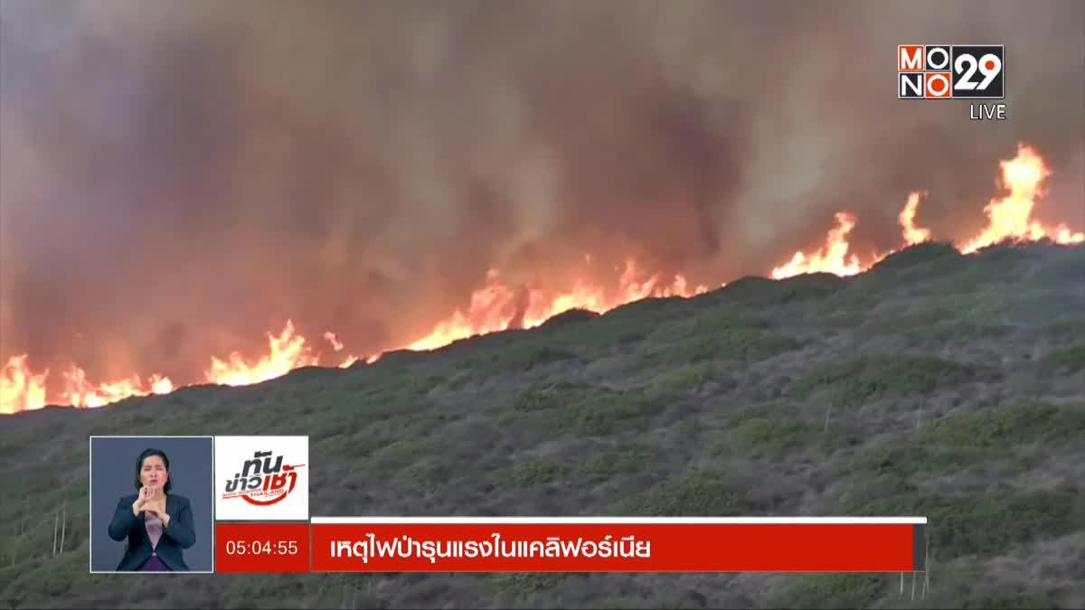 เหตุไฟป่ารุนแรงในแคลิฟอร์เนีย