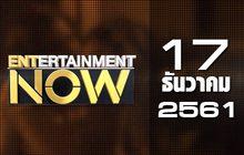 Entertainment Now Break 2 17-12-61