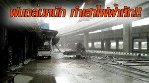 ฝนถล่มย่านลาดกระบัง ทำเสาไฟฟ้าใหญ่ล้มขวางถนน ไฟดับบริเวณกว้าง
