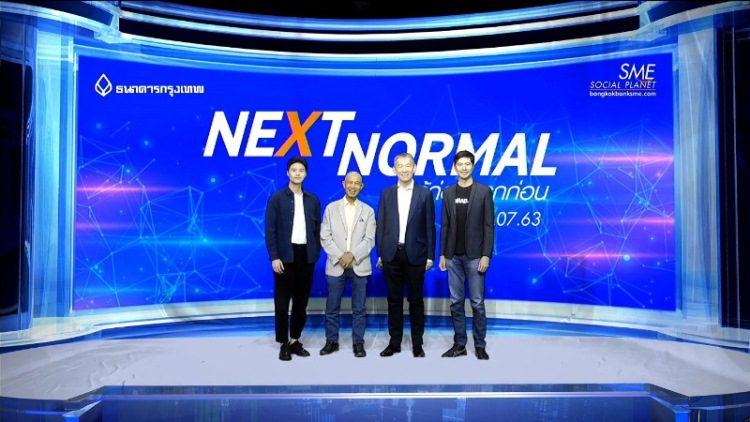 ธนาคารกรุงเทพ จัดสัมมนาออนไลน์ 'Next Normal รู้ก่อน รุกก่อน'