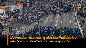 ผบ.ตร.ฮ่องกง ประกาศสถานการณ์จราจลพื้นที่ชุมนุมประท้วง