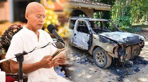 'พุทธะอิสระ' เผยถูกคนร้ายลอบเผารถ ลั่น!! ไม่กลัว ดงระเบิดก็ลุยมาแล้ว