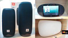 มหาจักรฯ เปิดตัวลำโพง JBL LINK Series รองรับ Google Assistant สั่งการด้วยเสียงได้