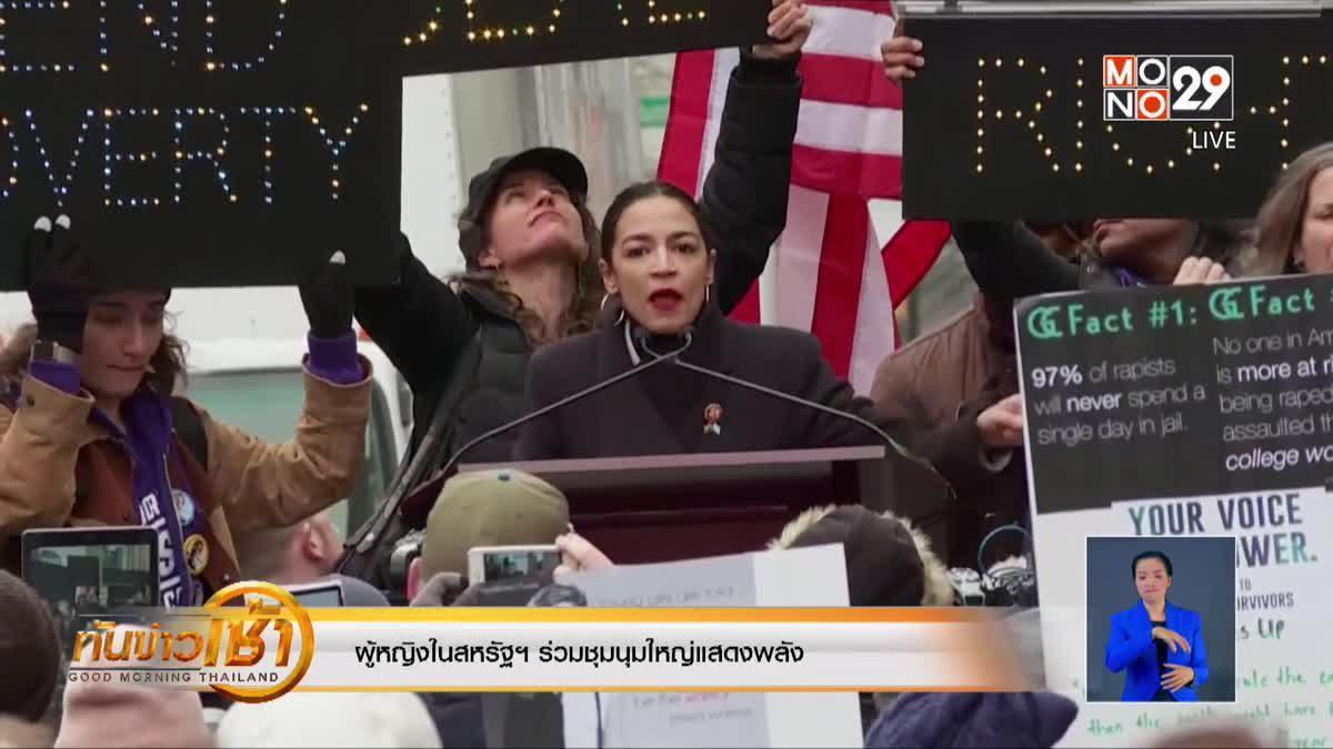 ผู้หญิงในสหรัฐฯ ร่วมชุมนุมใหญ่แสดงพลัง